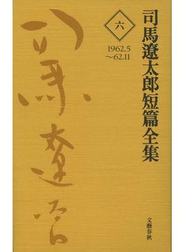 司馬遼太郎短篇全集 第六巻(文春e-book)
