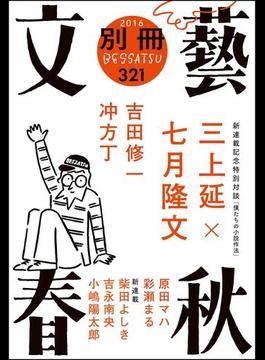 別冊文藝春秋 電子版5号(文春e-book)