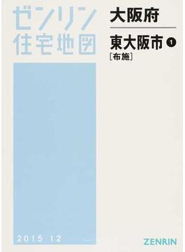 ゼンリン住宅地図大阪府東大阪市 1 布施