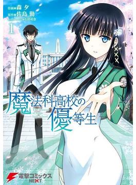 【1-5セット】魔法科高校の優等生(電撃コミックスNEXT)