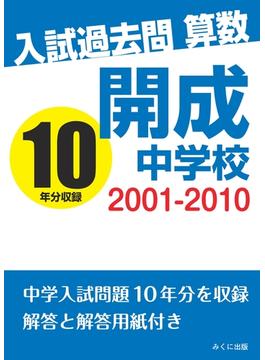 【オンデマンドブック】入試過去問算数 2001-2010 開成中学校