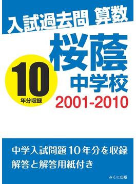 【オンデマンドブック】入試過去問算数 2001-2010 桜蔭中学校