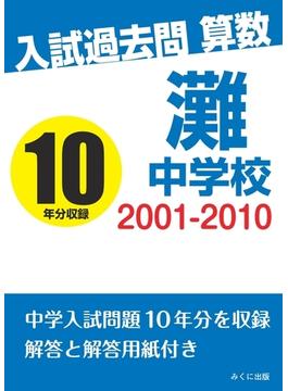 【オンデマンドブック】入試過去問算数 2001-2010 灘中学校