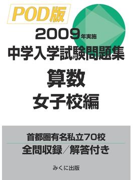 【オンデマンドブック】2009年実施 中学入学試験問題集 算数女子校編