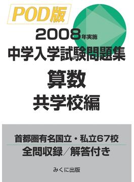 【オンデマンドブック】2008年実施 中学入学試験問題集 算数共学校編