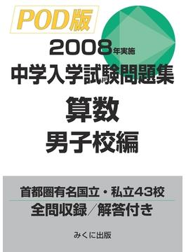 【オンデマンドブック】2008年実施 中学入学試験問題集 算数男子校編