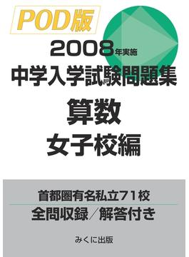 【オンデマンドブック】2008年実施 中学入学試験問題集 算数女子校編