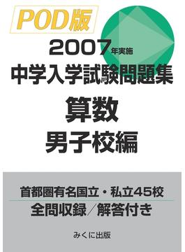 【オンデマンドブック】2007年実施 中学入学試験問題集 算数男子校編