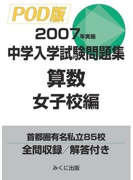 【オンデマンドブック】2007年実施 中学入学試験問題集 算数女子校編
