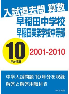 【オンデマンドブック】入試過去問算数 2001-2010 早稲田中学校 早稲田実業学校中等部