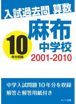 【オンデマンドブック】入試過去問算数 2001-2010 麻布中学校
