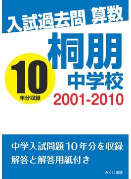 【オンデマンドブック】入試過去問算数 2001-2010 桐朋中学校