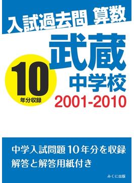 【オンデマンドブック】入試過去問算数 2001-2010 武蔵中学校