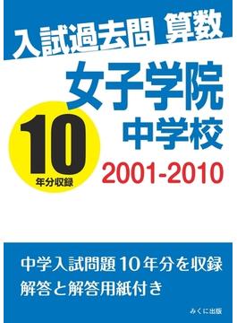 【オンデマンドブック】入試過去問算数 2001-2010 女子学院中学校