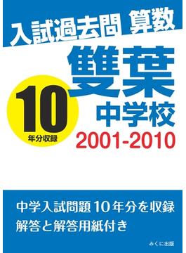 【オンデマンドブック】入試過去問算数 2001-2010 雙葉中学校