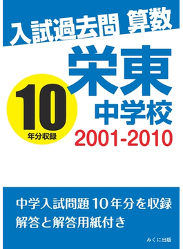 【オンデマンドブック】入試過去問算数 2001-2010 栄東中学校