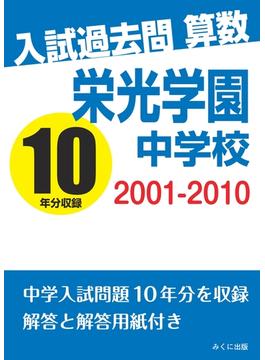 【オンデマンドブック】入試過去問算数 2001-2010 栄光学園中学校