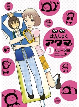 【全1-3セット】ニコニコはんしょくアクマ(ビッグコミックススペシャル)