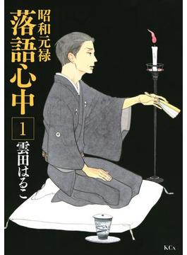 【セット限定価格】昭和元禄落語心中(1)