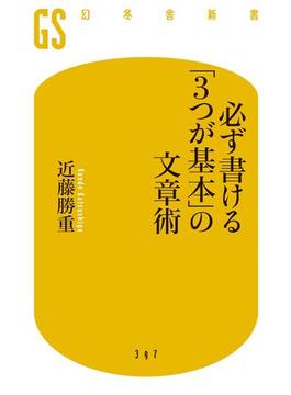 【期間限定価格】必ず書ける「3つが基本」の文章術(幻冬舎新書)