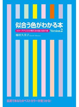 似合う色がわかる本 Version2(中経出版)