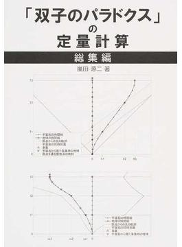 「双子のパラドクス」の定量計算 総集編