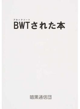 BWTされた本