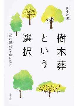 樹木葬という選択 緑の埋葬で森になる