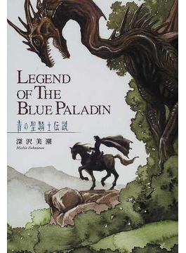 青の聖騎士伝説 2巻セット