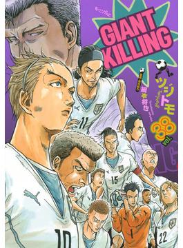 GIANT KILLING 38 (モーニングKC)(モーニングKC)