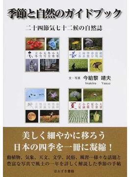 季節と自然のガイドブック 二十四節気七十二候の自然誌