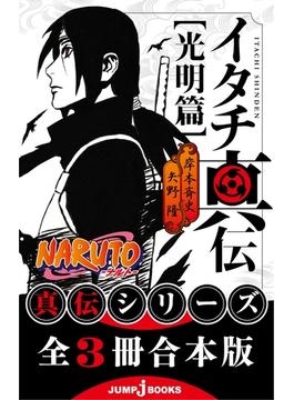 【期間限定価格】【合本版】NARUTO―ナルト― 真伝シリーズ 全3冊(ジャンプジェイブックスDIGITAL)