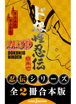 【期間限定価格】【合本版】NARUTO―ナルト― 忍伝シリーズ 全2冊(ジャンプジェイブックスDIGITAL)