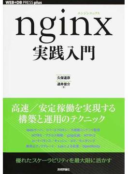 nginx実践入門