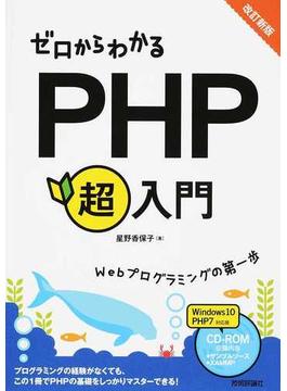ゼロからわかるPHP超入門 Webプログラミングの第一歩 改訂新版