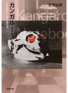 カンガルー・ノート 改版