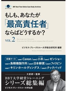 【オンデマンドブック】もしも、あなたが「最高責任者」ならばどうするか?Vol.2(大前研一監修/シリーズ総集編)