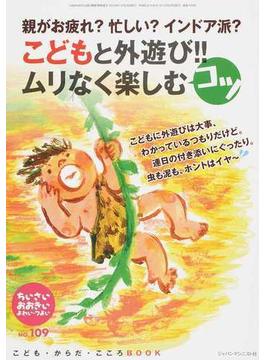 ちいさい・おおきい よわい・つよい こども・からだ・こころBOOK No.109 こどもと外遊び!!ムリなく楽しむコツ