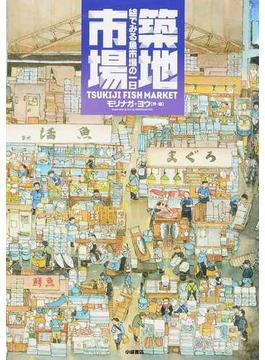 築地市場 絵でみる魚市場の一日