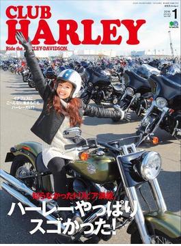 CLUB HARLEY 2016年1月号 Vol.186
