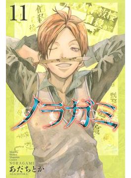 【11-15セット】ノラガミ