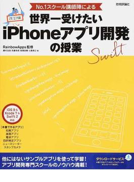 No.1スクール講師陣による世界一受けたいiPhoneアプリ開発の授業 改訂版