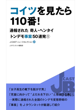 コイツを見たら110番!(J-CASTニュースセレクション)
