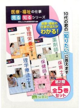 医療・福祉の仕事 見る知るシリーズ 第2期全5巻セット