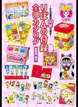 【カラー版】りぼんの付録 全部カタログ ~少女漫~ムック