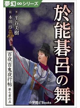 【41-45セット】百夜・百鬼夜行帖シリーズ(九十九神曼荼羅シリーズ)