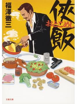 【全1-4セット】侠飯(文春文庫)