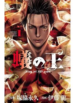 【全1-8セット】蟻の王(少年チャンピオン・コミックス)