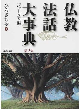 仏教法話大事典 第2集 ジャータカ編