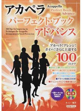 アカペラ・パーフェクト・ブック〜アドバンス〜 アカペラ!アレンジ!ボイパ!さらに上達する100のコツ